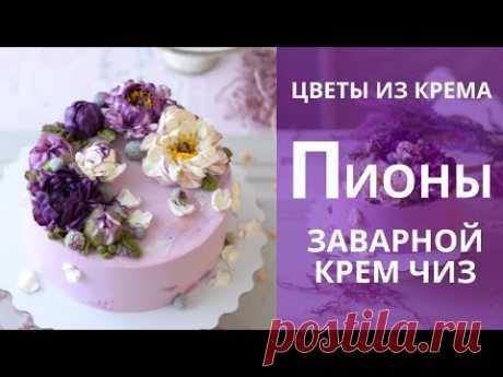 Пионы из крема. Обожаю заварной крем чиз для цветов! Украшаем торт цветами из крема.