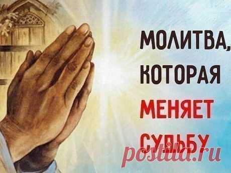 Молитва святому Николаю Чудотворцу, которая изменит судьбу! — Бабушкины секреты