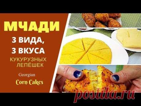 ЧАДИ (МЧАДИ). 3 вида - 3 вкуса кукурузныx лепёшек. მჭადი (ჭადი) Mchadi - YouTube