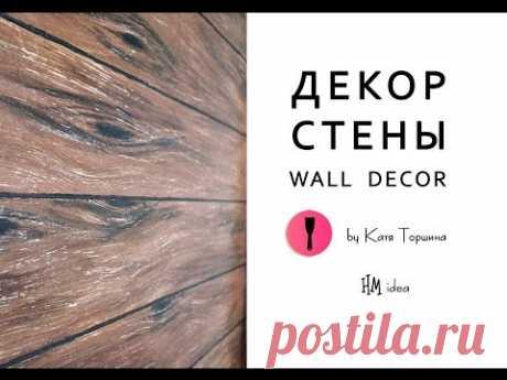 Декор стены - Имитация дерева шпатлёвкой / Wood imitation ♥ HandMade idea by Kati Torshina - YouTube