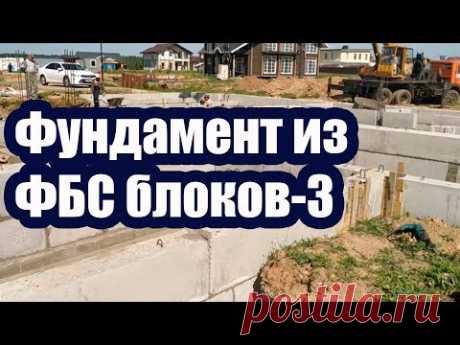 МОНОЛИТНЫЙ ЛЕНТОЧНЫЙ ФУНДАМЕНТ ИЗ ФБС БЛОКОВ 3