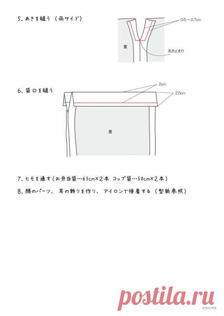 親子パンダの巾着袋   入園・入学   手づくりレシピ   そーいんぐ.com