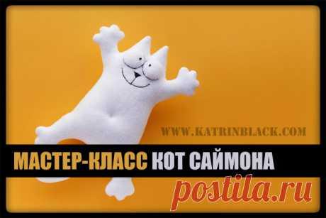 "Katrin Black HANDMADE: la Clase maestra ""Как coser al gato Саймона?"""