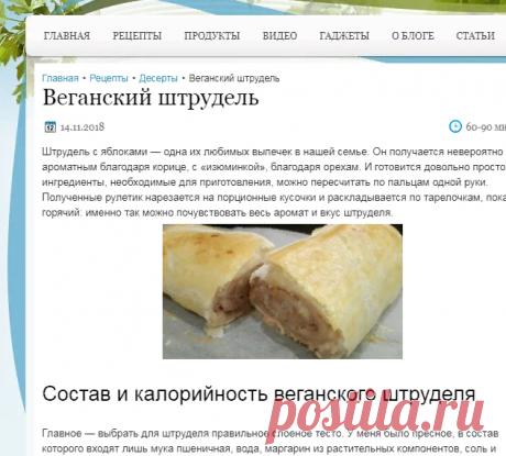 Рецепт штруделя | CookVegan - вегетарианские и постные рецепты. Все о вегетарианском питании