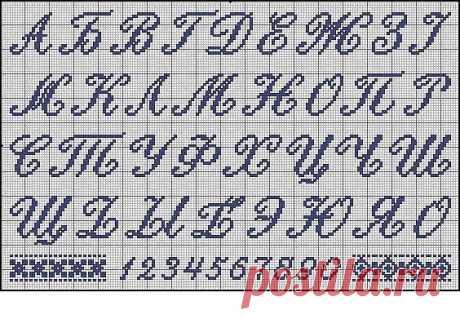 Еще алфавит / Схемы вышивки крестиком / PassionForum - мастер-классы по рукоделию