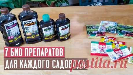 Био-препараты: использовании их в саду