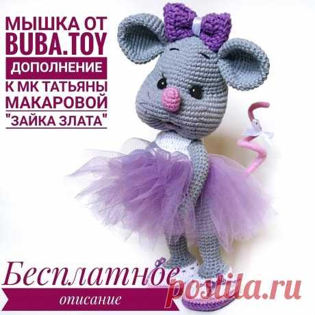 PDF Мышка крючком. FREE crochet pattern; Аmigurumi animal patterns. Амигуруми схемы и описания на русском. Вязаные игрушки и поделки своими руками #amimore - Мышь, мышка, маленький мышонок, крыса.