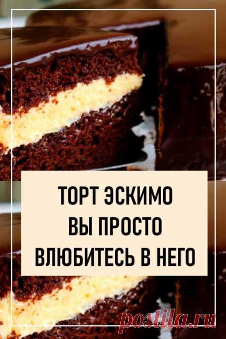 Торт Эскимо. Вы просто влюбитесь в него. Коржи в торте напоминают торт «Прагу» только еще вкусней. Я еще пробовала делать крем с вареной сгущенкой, тоже было очень вкусно. Обязательно приготовьте.