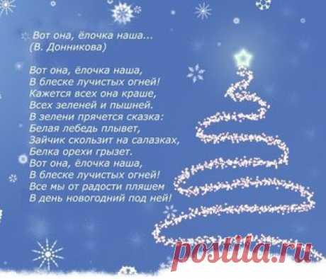 Стихотворения о новогодней ёлке