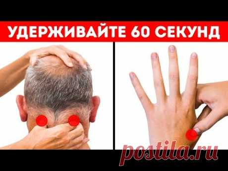 Here That Will happen to your Body If to Press and Hold These Points of 60 Seconds