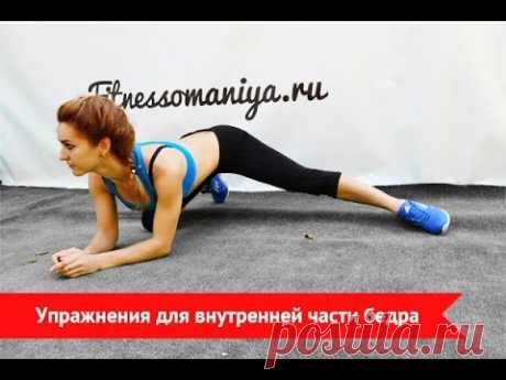 Упражнения для внутренней поверхности бедра  Убираем галифе! - YouTube
