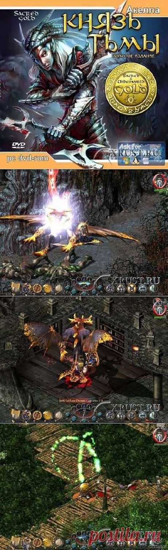 Sacred Gold / Князь тьмы. Золотое издание (2008/RUS/RePack) » XRUST.ru - Компьютерные игры, программы (софт), обзоры и коды к играм, обои из игр