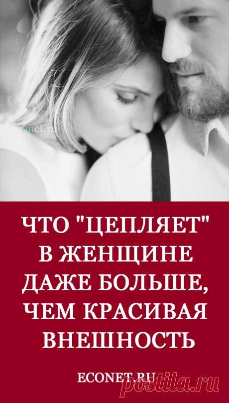 """Что """"цепляет"""" в женщине даже больше, чем красивая внешность  И нет, это далеко не восторг, который мужчина постоянно хочет видеть в глазах любимой женщины, хотя, конечно, и это важно."""