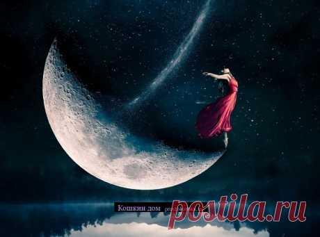 Ритуал от неудач на убывающей луне | Кошкин дом Как только после заката Солнца на небе появится Луна, нужно выйти на улицу (или стать у открытого окна), поднять руки к ночному светилу и рассказать обо