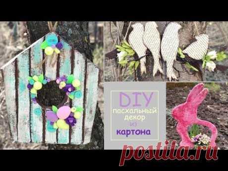 3 ИДЕИ пасхального декора своими руками из картона //  DIY crafts easter decorations 3 ideas