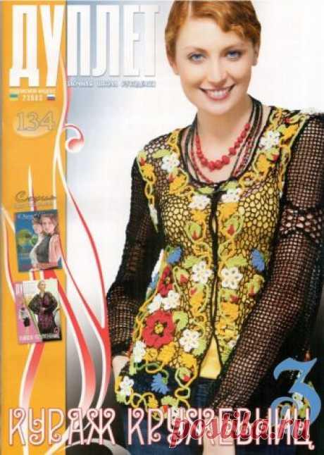 Журнал: Дуплет № 134 Кураж кружевниц-3