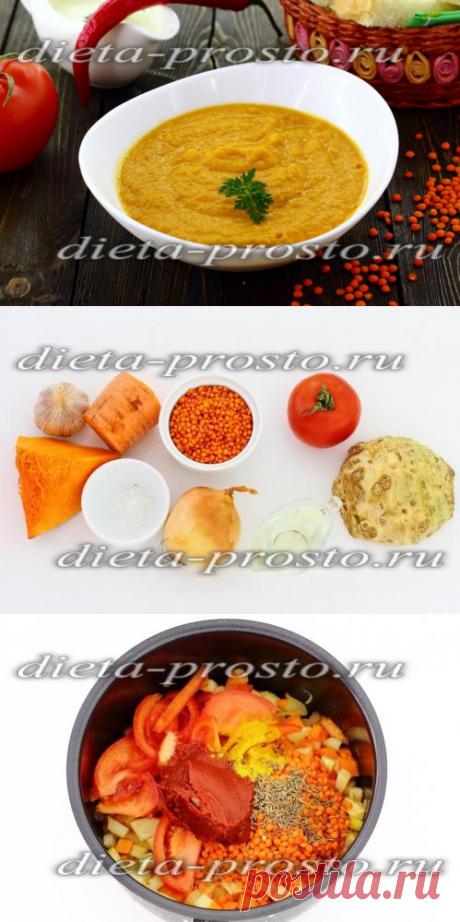 Суп-пюре из чечевицы, рецепт с фото пошагово