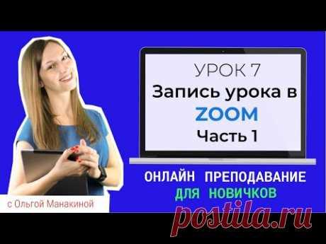 Как записать видео урок в Zoom? Часть 1.