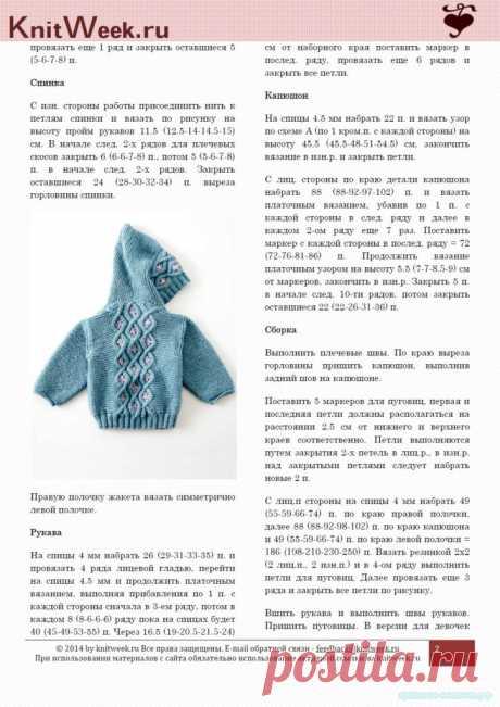 Красивое вязание | Детский жакет спицами