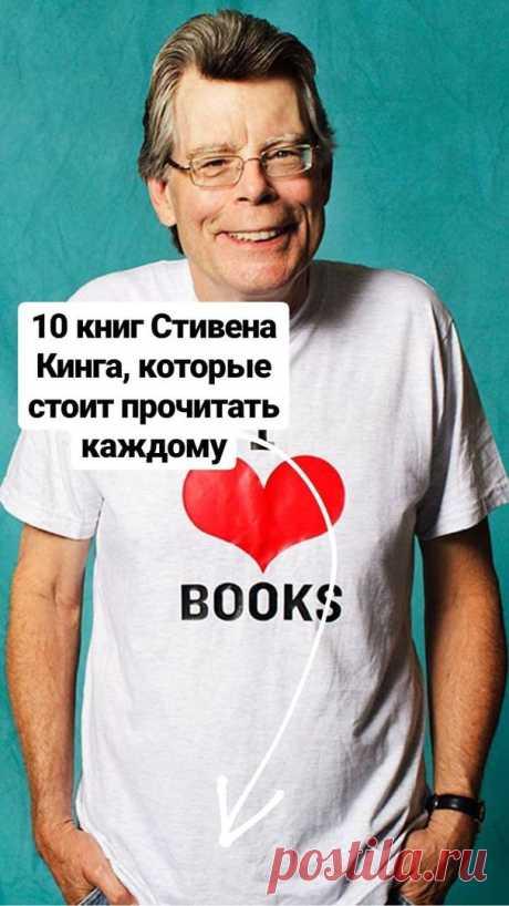 Лучшие книги мастера ужасов, от которых невозможно оторваться.