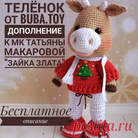 PDF Телёнок крючком. FREE crochet pattern; Аmigurumi animal patterns. Амигуруми схемы и описания на русском. Вязаные игрушки и поделки своими руками #amimore - корова, коровка, телёнок, бык, бычок.