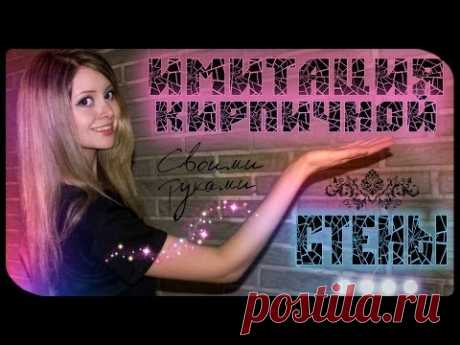 ◆ DIY : ИМИТАЦИЯ КИРПИЧНОЙ СТЕНЫ за 1000р!!! ◆ - YouTube