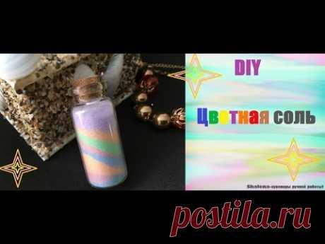 DIY/Как все просто/Цветная соль в бутылочке - YouTube