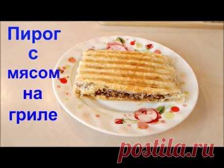 Пирог с мясом на гриле пошагово #Мамачоли