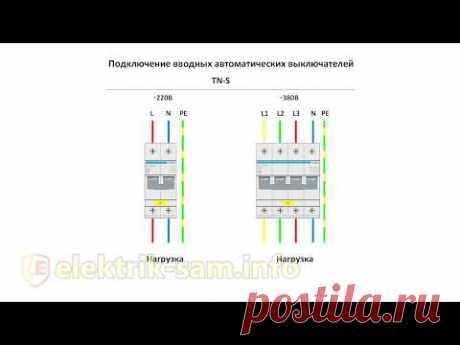 Схемы подключения вводных автоматических выключателей