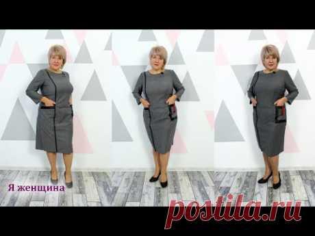 Деловое платья с ярким акцентом. Моделирование и раскрой модного офисного платья