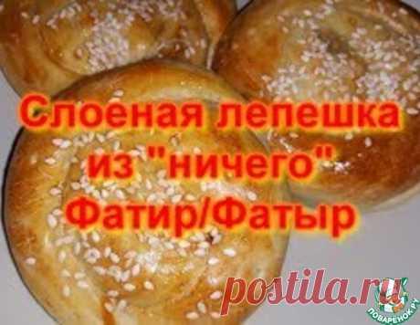 """Слоеная восточная лепешка """"Фатир"""" – кулинарный рецепт"""