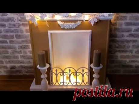 КАМИН ИЗ КАРТОНА - ПОЧТИ ДАРОМ...Decorative cardboard fireplace..