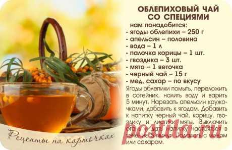 #рецепт #чай #облепиха #специи