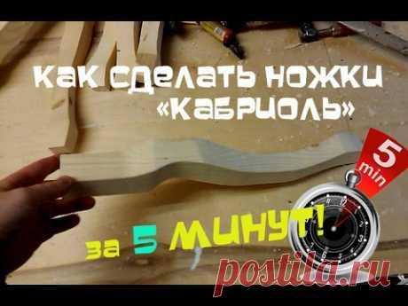 Делаем ножки кабриоль my homemade workshops accessories +Master class - YouTube