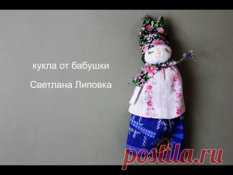 СВЕТЛАНА Липовка кукла от бабушки