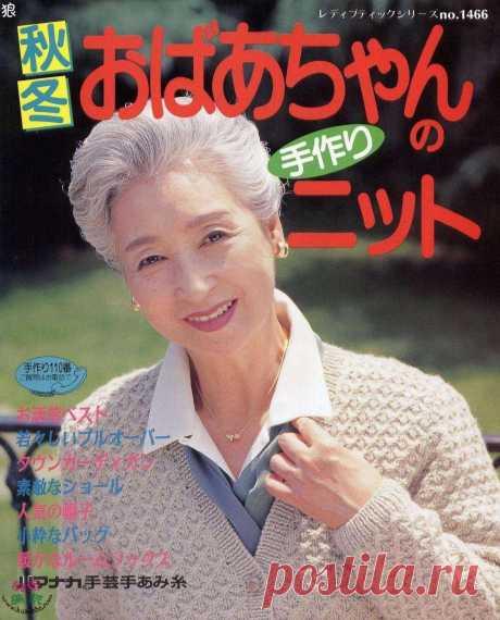 "Журнал ""Lady elegant"" №1466 1999г"