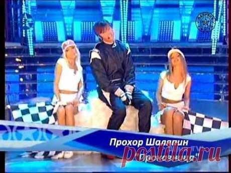 Прохор Шаляпин - Проказница