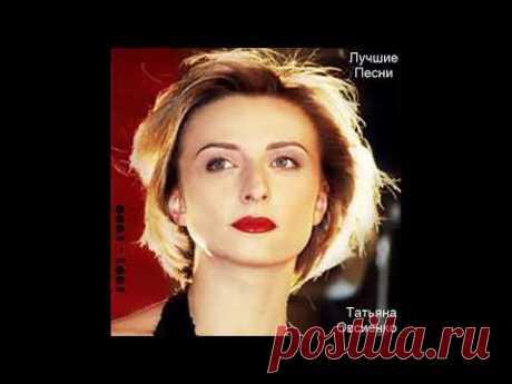Татьяна Овсиенко - Лучшие Песни (1991-1999)