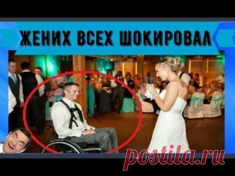 Она вышла замуж за инвалида Но на свадьбе её ждал большой сюрприз! - YouTube