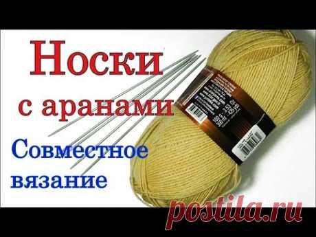 Носки с аранами. Совместное вязание. носки тапки