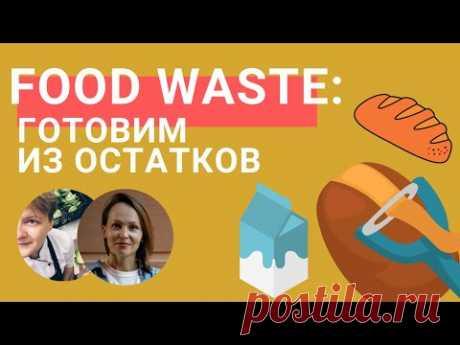 Черствый хлеб, прокисшее молоко, очистки от картофеля: что из них приготовить | Food Waste
