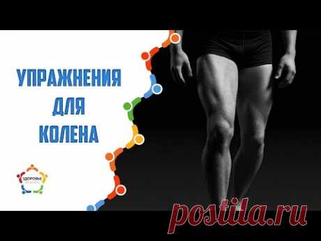 Как помочь коленям / Комплекс упражнений для восстановления коленей / Если болит  колено.