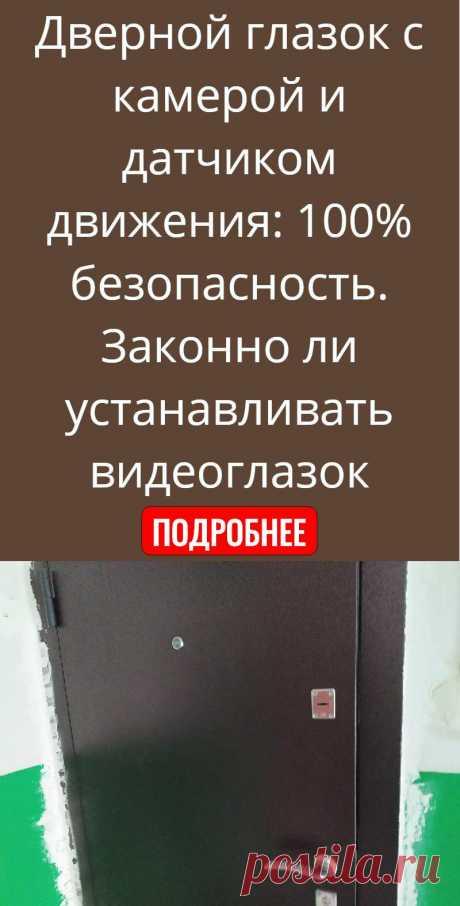 Дверной глазок с камерой и датчиком движения: 100% безопасность. Законно ли устанавливать видеоглазок