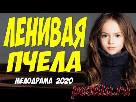 Любовь в этом фильме очень красивая - ЛЕНИВАЯ ПЧЕЛА * Русские мелодрамы 2020 новинки HD 1080P
