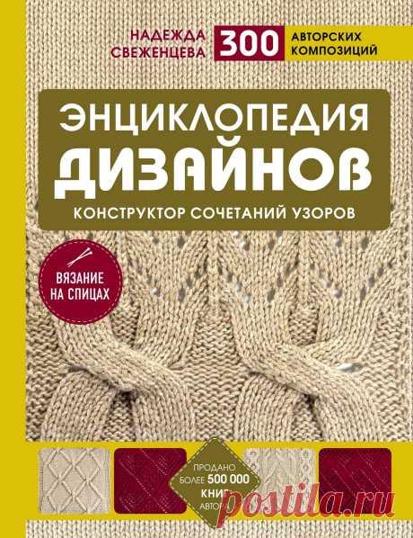 Энциклопедия дизайнов.