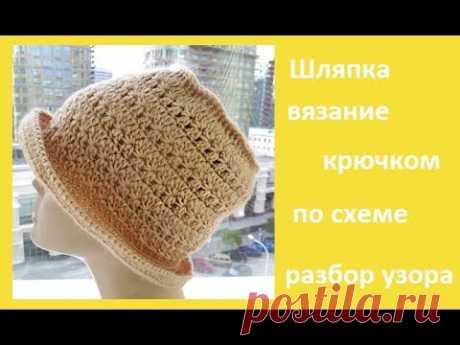 ШЛЯПКА по схеме, Вязание КРЮЧКОМ , crochet hat  ( шапки № 178)