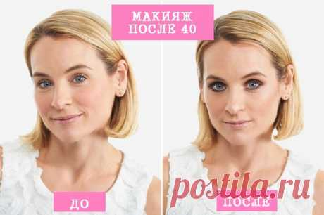 "7 fashionable tendencies in a make-up which each woman ""from 40\"" and above 