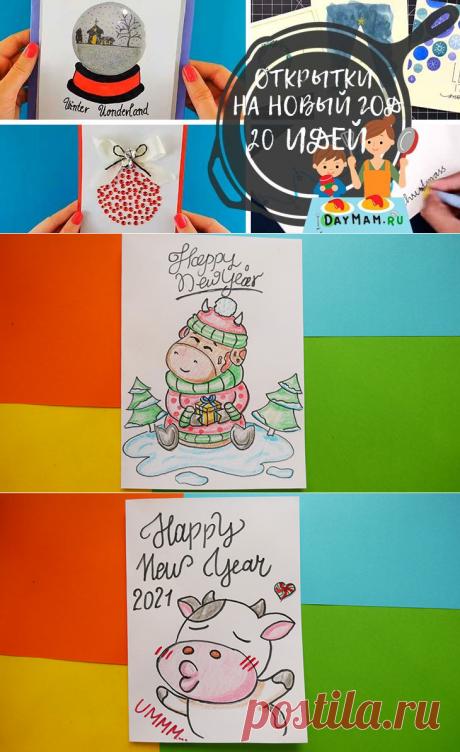 Открытка на Новый год 2021 своими руками. Шаблоны новогодних открыток