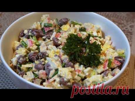 Быстрый вкусный салат с фасолью - YouTube