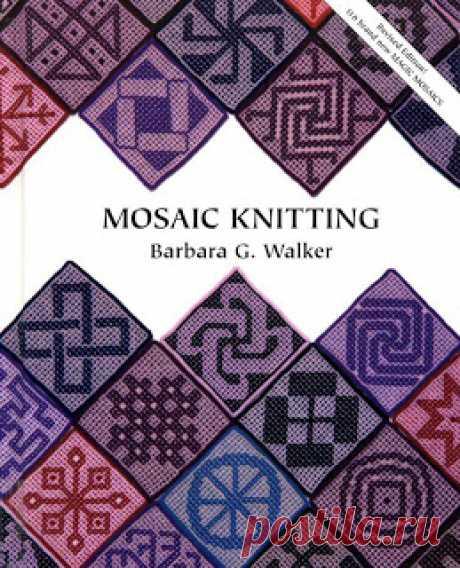 Самая большая книга узоров ленивого жаккарда. Вязание спицами. Mosaic Knitting. Free patterns.
